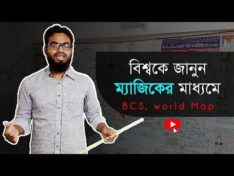 BCS, World Map বিশ্বকে জানুন ম্যাজিকের মাধ্যমে || বিশ্ব ম্যাপ পড়বেন যেভাবে ||