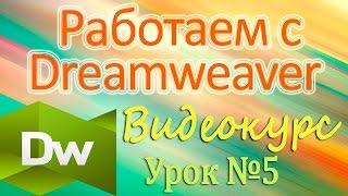Dreamweaver. Настройка Dreamweaver. Урок 5