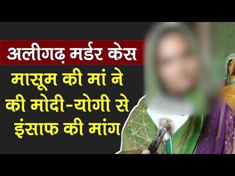 Aligarh murder case: मासूम की मां ने की PM Modi और CM Yogi से इंसाफ की मांग