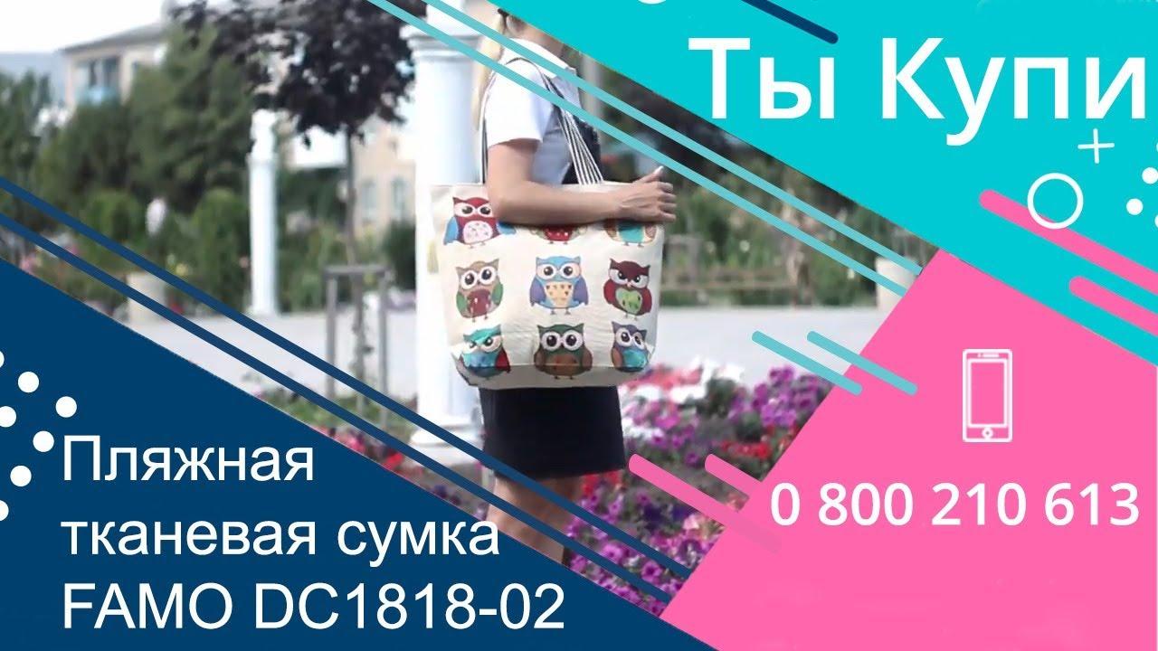 26b559e5466d Пляжная тканевая сумка FAMO DC1818-02 купить в Украине. Обзор - YouTube
