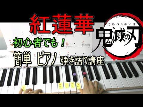 きめ つ ピアノ 簡単 【ゆっくり】炎(LISA)ピアノ 初級【鬼滅の刃