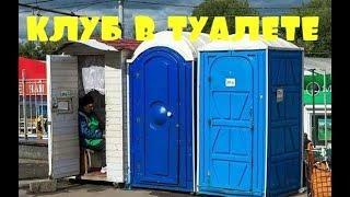 Приколы \ Неудачи \ Падения \ Идиоты \ Клуб в туалете \ Подборка от Best Video #47