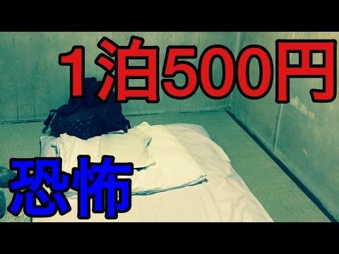 【お化け屋敷!】西成で一番安い宿に泊まってみた。