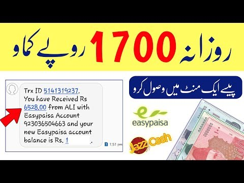 Earn 1700 PKR Daily Easy Work 2019 | How to Make Money online at Home | Online Earnings