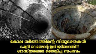 Kola Superdeep Borehole: The Deepest Hole Ever Made | MALAYALAM | FACTS MOJO | SIXTH SENSE | UNTOLD