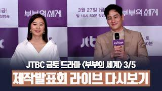 [다시보기 3/5] JTBC<부부의 세계>제작발표회 라이브 풀영상