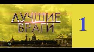 Лучшие враги 1 серия 22 09 2014 смотреть онлайн