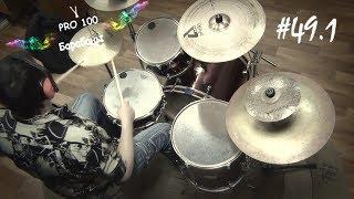 Урок игры на Барабанах #49 ч.1 | Смешанный апдаун (Up Down) | Видео школа «Pro100 Барабаны»