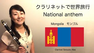 Anthem of  Mongolia 国歌シリーズ 『モンゴル』Clarinet Version