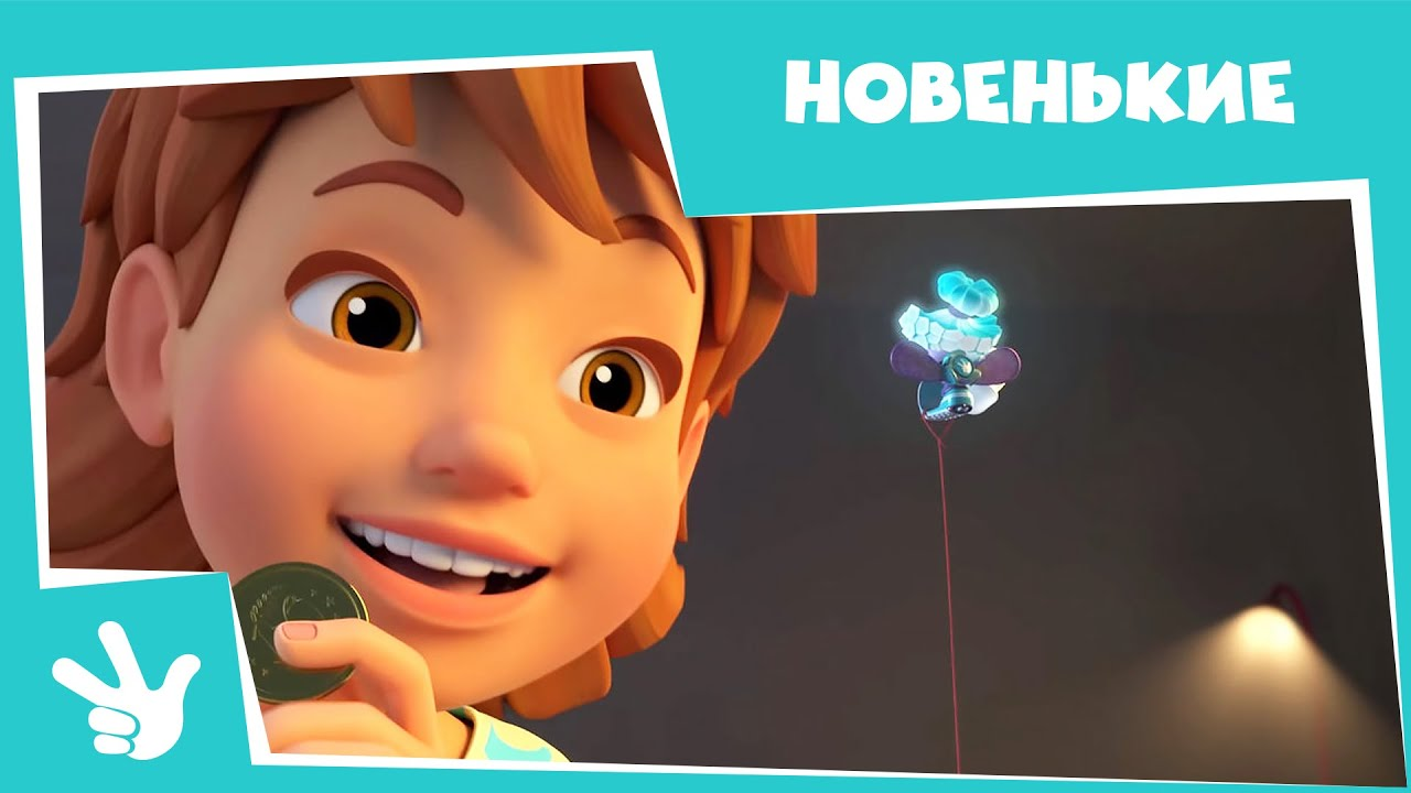 Фиксики Новенькие - Все новые серии (Парашют, Крючок, 3D-принтер, Зуб)