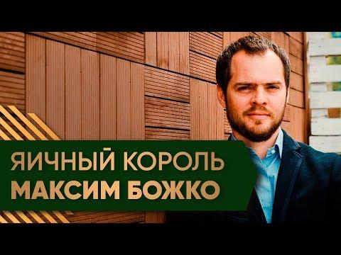 Бизнес вместо должности в КНБ. Как сын экс-министра по ЧС Максим Божко строит птицефабрики.