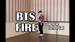 "Dance tutorialРазбор хореографии BTS - ""FIRE"" by E.R.I (mirrored|зеркальное)"