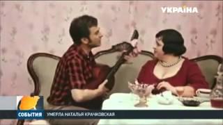 В Москве на 78-ому году жизни скончалась актриса Наталья Крачковская