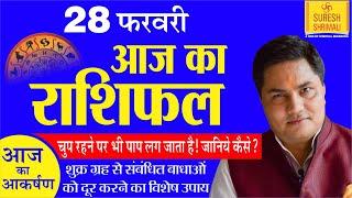 28 February 2020,AAJ KA RASHIFAL।Today Horoscope |Daily/Dainik|आज का राशिफल in Hindi Suresh Shrimali
