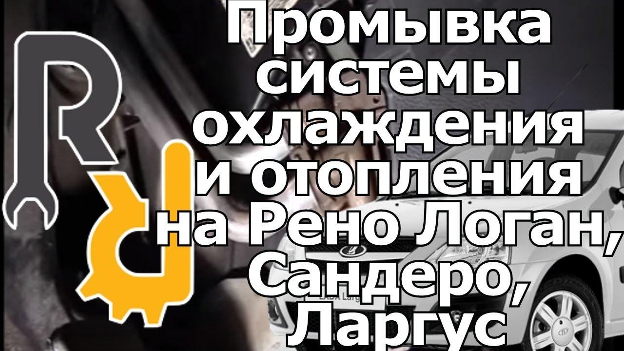Активация штатного БК Рено логан - YouTube