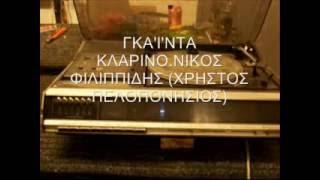 ΓΚΑΪΝΤΑ - ΚΛΑΡΙΝΟ - ΝΙΚΟΣ ΦΙΛΙΠΠΙΔΗΣ
