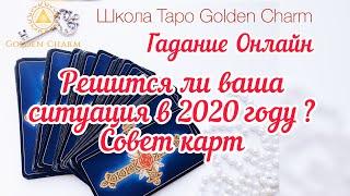 РЕШИТСЯ ЛИ ВАША СИТУАЦИЯ В 2020 ГОДУ? СОВЕТ КАРТ/ Онлайн Гадание/ Школа Таро Golden Charm