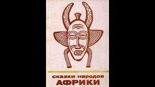 Волшебная кобылица Африканские народные сказки