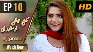 Pakistani Drama | Khatti Methi Love Story - Episode 10 | Express Entertainment Ramzan Special Soap