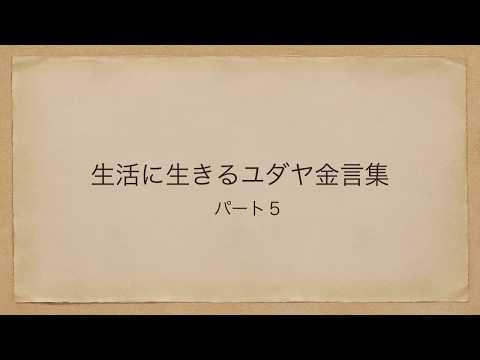 日本人の心に突き刺さるユダヤ金言集 Part5