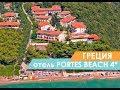 Обзор отеля Халкидики. Portes Beach Hotel Greece. Горящие туры Халкидики из Харькова в Golden Travel