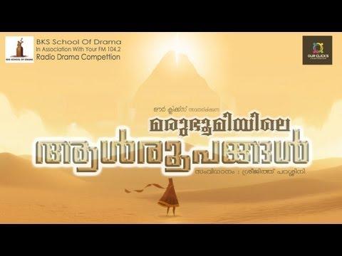 Maruboomiyile Aalroopangal Radio Drama