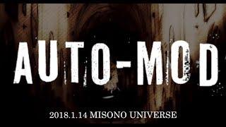 AUTO-MOD 2018.1.14 @大阪 MISONO UNIVERSE 『怪帰大作戦-日本暗黒化計...