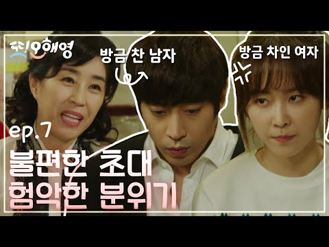 Another Miss Oh 말할 수 없이 불편한 삼겹살 파티 160523 EP.7