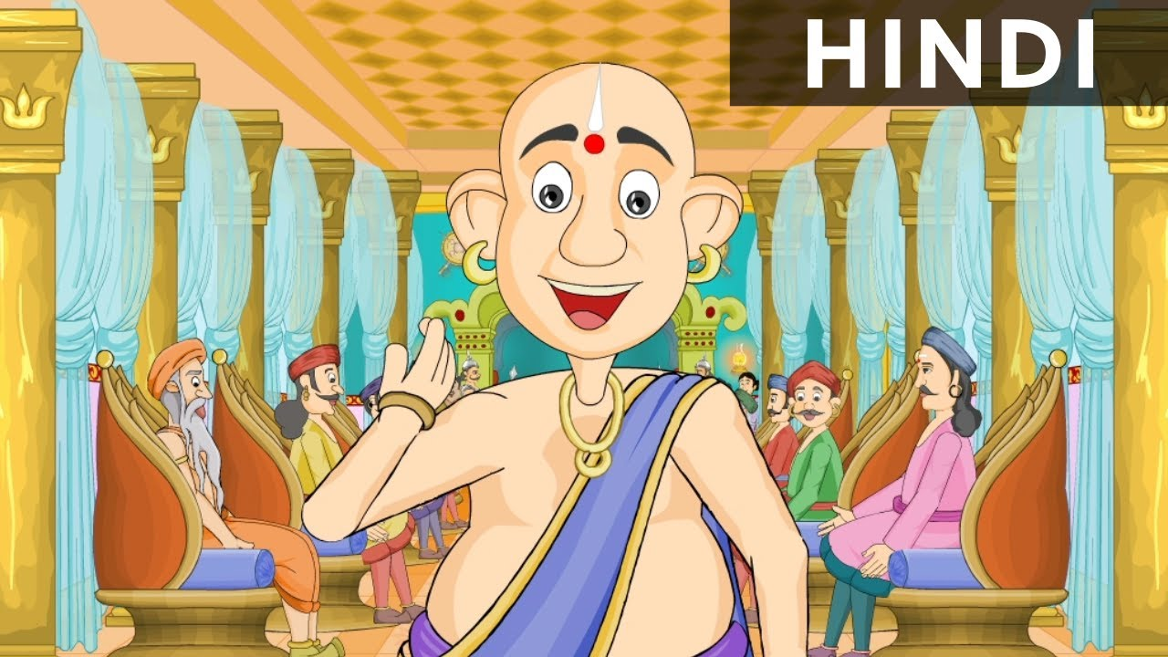 The Precious Box - Tales Of Tenali Raman In Hindi - Magicbox Hindi