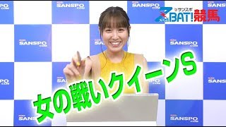 【松中みなみの展開☆タッチ】クイーンS 松中みなみ 動画 14