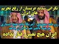 زیاده خواهی و خوابهای خوش سعودی برای ادامه فشار حد اکثری بر ایران