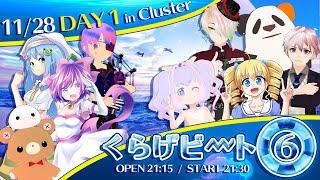 【#くらげビート 6】DAY1 in Cluster / 海辺でVR音楽ライブ☆歌/弾き語り/バーチャルバグパイプ/etc. Live#331