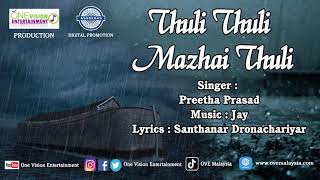 Thulli Thulli Mazhai Thulli   Preetha Prasad   Santhanar   Jay   Ithayamellam   OVE Malaysia
