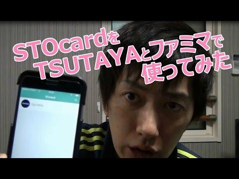 全てのポイントカードをスマホ一つで!?stocardをTSUTAYAとファミマで使ってみた