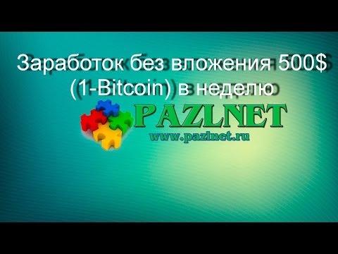 Заработок без вложения 500$ (1-Bitcoin) в неделю.