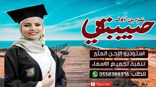 زفه تخرج باسم هديل اهداء من اهلها ll مبروك يالي حبها في الحناياء ll