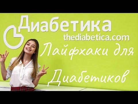 Лайфхаки для Диабетиков 👌😜