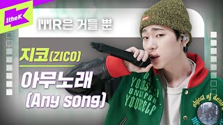 Gambar cover 지코 _ 아무노래 Live | 가사 | ZICO _ Any song | MR은 거들 뿐 | Vocals Only Live | LYRICS