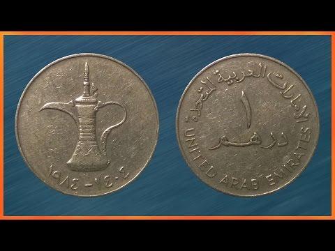Монета 1 дирхам. Объединенные Арабские Эмираты