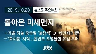 [뉴스룸 모아보기] 가을 하늘 뒤덮는 '불청객'…중국발 미세먼지