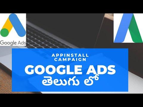 తెలుగు లో Google Ads #Marketing AppInstall Campaign Creation