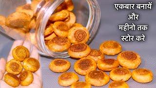 एकबार बनाऐं महिनों भर खायें नाश्ता ऐसा की जुंबा स्वाद भुला ना पाऐPerfect Bhakarwadi Recipe With Tips