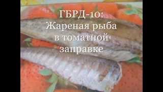 Рыба Жареная с Томатной Заправкой_ГБРД-10_от_PTAha
