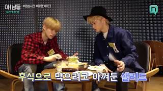 NCT 127 아님들 MARK CUT. 방석퀴즈, 점심시간 마크