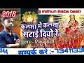 Download Kalsa me Khalsa satai diyo Re dj song! !by dj mithun Baba basti djmithunbababasti
