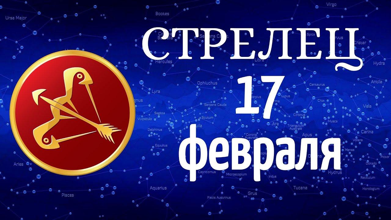 ✅ Гороскоп на завтра 17 Февраля 2021/СТРЕЛЕЦ/Ежедневный гороскоп/Гороскоп на сегодня 17 Февраля 2021