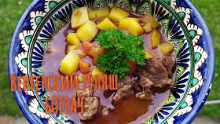 Венгерский гуляш. Beef Goulash Бограч Готовим Дома. Очень простой и быстрый рецепт.
