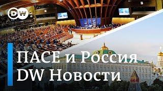 Смотреть видео Россия снова в ПАСЕ: Украина и Грузия в шоке, Запад сдержанно оптимистичен. DW Новости (26.06.2019) онлайн