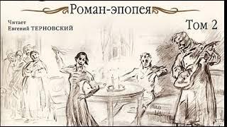 Толстой Л.Н. Война и мир. Том 2. Аудиокнига. Фрагмент
