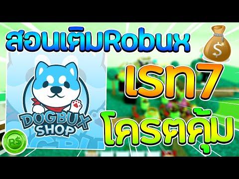 สอนเติมร้านDogBux Shop ร้านเติมRobuxเรท7 โครตคุ้ม เติมไว!!